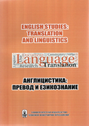 Translation and Linguistics
